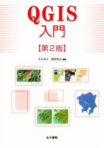 QGIS入門 第2版(単行本)