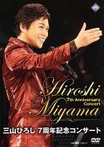 三山ひろし7周年記念コンサート(通常)(DVD)