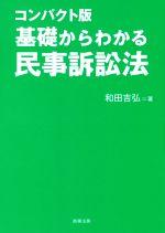 基礎からわかる民事訴訟法 コンパクト版(単行本)