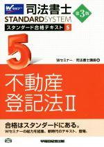 司法書士 スタンダード合格テキスト 第3版-不動産登記法Ⅱ(司法書士スタンダードシステム)(5)(単行本)