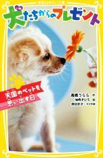 犬たちからのプレゼント 天国のペットを思い出す日(集英社みらい文庫)(児童書)