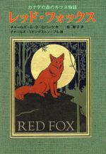 レッド・フォックス カナダの森のキツネ物語(世界傑作童話)(児童書)