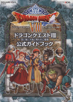 ニンテンドー3DS ドラゴンクエストⅧ 空と海と大地と呪われし姫君 公式ガイドブック(SE-MOOK)(単行本)