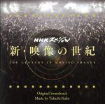 新・映像の世紀 オリジナル・サウンドトラック(通常)(CDA)