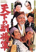 水戸黄門 天下の副将軍(通常)(DVD)