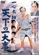 一心太助 天下の一大事(通常)(DVD)