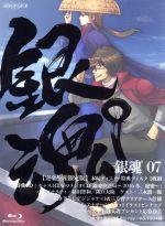 銀魂゜7(完全生産限定版)(Blu-ray Disc)(CD1枚、三方背クリアケース、アナザージャケットイラストピンナップ付)(BLU-RAY DISC)(DVD)