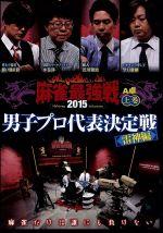 近代麻雀Presents 麻雀最強戦2015 男子プロ代表決定戦 雷神編 上巻(通常)(DVD)