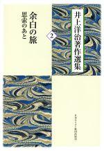 井上洋治著作選集-余白の旅 思索のあと(2)(単行本)