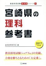 宮崎県の理科参考書(教員採用試験「参考書」シリーズ7)(2017年度版)(単行本)