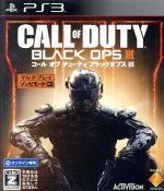コール オブ デューティ ブラックオプスⅢ(ゲーム)