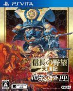 信長の野望・天翔記 with パワーアップキット HD Version(ゲーム)