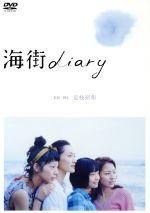 海街diary DVDスタンダード・エディション(通常)(DVD)