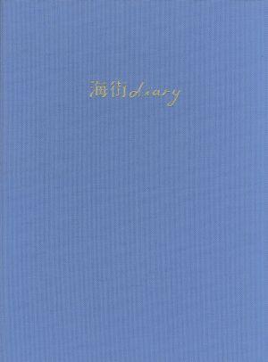 海街diary DVDスペシャル・エディション(通常)(DVD)