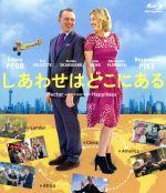 しあわせはどこにある(Blu-ray Disc)(BLU-RAY DISC)(DVD)