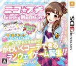 ニコ☆プチ ガールズランウェイ(ゲーム)