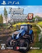 Farming Simulator 15(ゲーム)