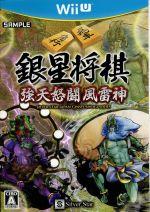 銀星将棋 強天怒闘風雷神(ゲーム)