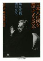 日本人は何を捨ててきたのか 思想家・鶴見俊輔の肉声(ちくま学芸文庫)(文庫)