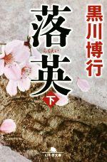 落英(幻冬舎文庫)(下)(文庫)