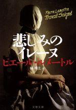 悲しみのイレーヌ カミーユ・ヴェルーヴェン警部シリーズ(文春文庫)(文庫)