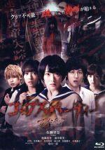コープスパーティー アンリミテッド版(スペシャルエディション)(Blu-ray Disc)(BLU-RAY DISC)(DVD)