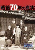 そこまで言って委員会NP 戦後70年の真実(通常)(DVD)