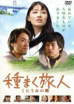 種まく旅人~くにうみの郷~(通常)(DVD)