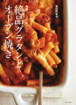 特製ソースでおいしい 絶品グラタンとオーブン焼き(単行本)