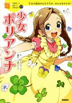 少女ポリアンナ 少女の前向きな生き方が、みんなをかえる!(10歳までに読みたい世界名作17)(児童書)