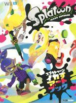 Wii U スプラトゥーン イカすアートブック(ファミ通の攻略本)(単行本)