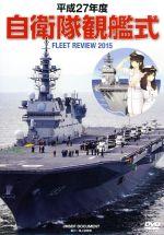 平成27年度 自衛隊観艦式(通常)(DVD)