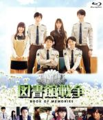 図書館戦争 BOOK OF MEMORIES Blu-ray(Blu-ray Disc)(BLU-RAY DISC)(DVD)