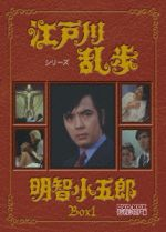 江戸川乱歩シリーズ 明智小五郎 DVD-BOX1 デジタルリマスター版(通常)(DVD)