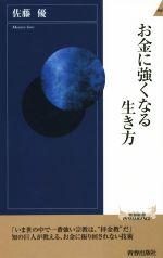 お金に強くなる生き方(青春新書INTELLIGENCE)(新書)