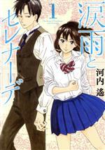 涙雨とセレナーデ(1)(キスKCDX)(大人コミック)