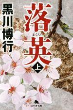 落英(幻冬舎文庫)(上)(文庫)