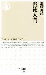 戦後入門(ちくま新書1146)(新書)