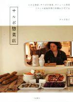 サルボ惣菜店(単行本)