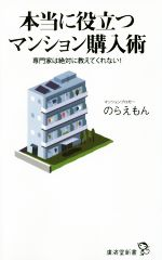 本当に役立つマンション購入術 専門家は絶対に教えてくれない!(廣済堂新書)(新書)