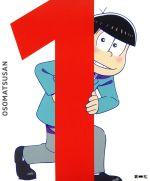 おそ松さん 第一松(Blu-ray Disc)(BLU-RAY DISC)(DVD)