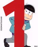 おそ松さん 第一松(通常)(DVD)