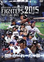 2015 OFFICIAL DVD HOKKAIDO NIPPON-HAM FIGHTERS 開かれた扉(通常)(DVD)