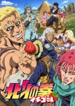 TVアニメ「北斗の拳 イチゴ味」(通常)(DVD)