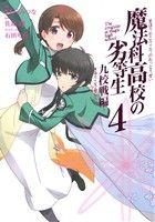 魔法科高校の劣等生 九校戦編(4)(GファンタジーCスーパー)(大人コミック)