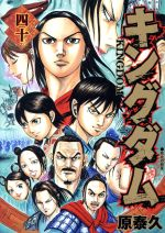 キングダム(40)(ヤングジャンプC)(大人コミック)