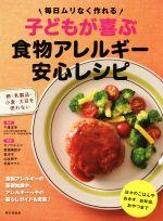子どもが喜ぶ食物アレルギー安心レシピ 毎日ムリなく作れる(単行本)