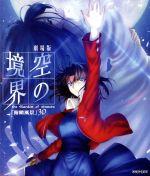 劇場版「空の境界」第一章 俯瞰風景3D(Blu-ray Disc)(BLU-RAY DISC)(DVD)
