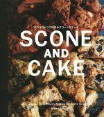 ボウルひとつで作れる SCONE AND CAKE(単行本)