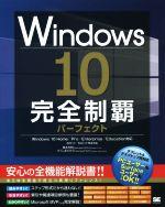 Windows10 完全制覇パーフェクト(単行本)